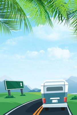 màu xanh kỳ nghỉ hè trại hè đường tự lái màu xanh kỳ nghỉ , Hơi, Cây, Nghỉ Ảnh nền