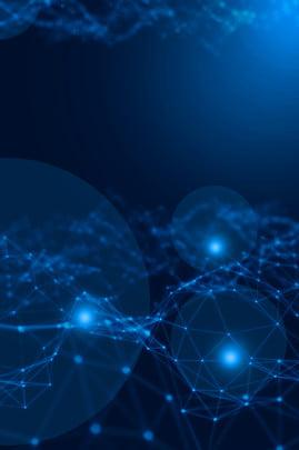 Технология blue starlight geometry line h5 Синие технологические линии свет синий Технологический , Синие, фон, Технологический изображение на заднем плане