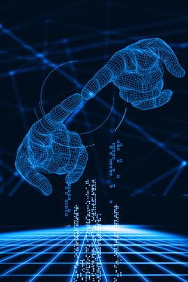 大氣商務藍色科技互聯網平台背景 藍色科技 科技感 商務 大氣 互聯網數據 藍色背景 數據 科技 大數據 , 大氣商務藍色科技互聯網平台背景, 藍色科技, 科技感 背景圖片