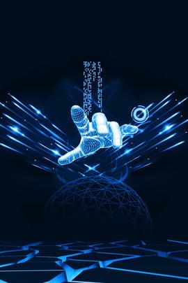 互聯網大數據藍色科技商務背景海報 藍色科技 科技感 商務 大氣 互聯網數據 藍色背景 數據 科技 大數據 , 藍色科技, 科技感, 商務 背景圖片
