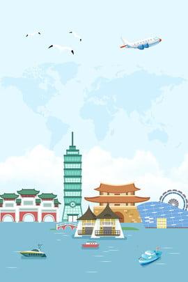 藍色旅遊觀光背景 藍色 旅遊 觀光背景 旅行 遊玩 著名景點 西湖 飛機 航班 , 藍色旅遊觀光背景, 藍色, 旅遊 背景圖片