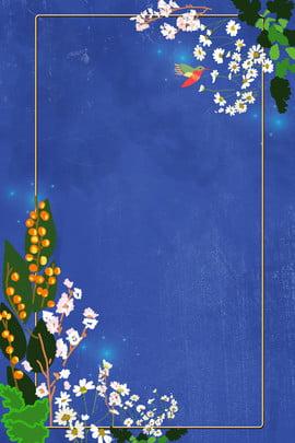 青い水彩背景花植物の境界線の背景H 5 ブルー 水彩画 フラワープラント 国境 新鮮な 春 春の新作 化粧品の背景 衣料品・アパレル デイジー H5 悲しみ ダークブルー 青い水彩背景花植物の境界線の背景H 5 ブルー 背景画像