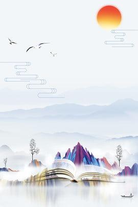 पुस्तक शास्त्रीय चीनी शैली नीली शिक्षा पोस्टर पृष्ठभूमि पुस्तकें क्लासिक चीनी शैली नीला शिक्षा पोस्टर पृष्ठभूमि शैक्षिक पृष्ठभूमि , पृष्ठभूमि, पुस्तकें, क्लासिक पृष्ठभूमि छवि
