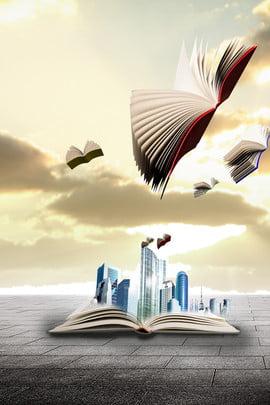 Передача знаний в области книжного образования книги образование Образование и обучение Творческий , книги, образование, Образование Фоновый рисунок