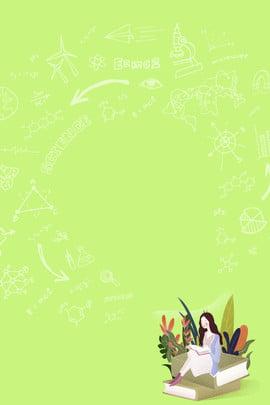 教育冬休み研修コースの背景 本 読み物 学び 教育 冬休み トレーニングコース 計算 式 グリーン 健康 しあわせ , 本, 読み物, 学び 背景画像