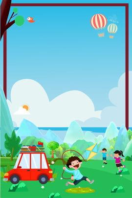 暑期野外旅游海報背景 枝椏 邊框 草地 孩子 車輛 山峰 氣球 天空 鳥兒 花叢 暑期 旅遊 , 暑期野外旅游海報背景, 枝椏, 邊框 背景圖片