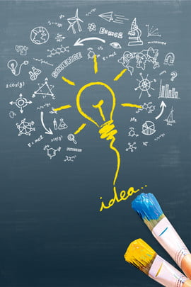 रचनात्मक संश्लेषण शिक्षा प्रशिक्षण ब्रश पीला क्रिएटिव नवोन्मेष भविष्य ज्ञान शिक्षा शिक्षा गाड़ी ट्यूशन कड़ी मेहनत करो , करो, मेहनत, रचनात्मक संश्लेषण शिक्षा प्रशिक्षण पृष्ठभूमि छवि