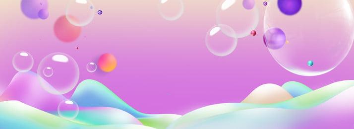 泡泡海報背景 泡泡 紫色漸變 曲線 流體 海報背景, 泡泡海報背景, 泡泡, 紫色漸變 背景圖片