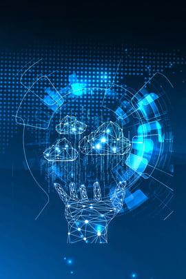 インターネットビッグデータビジネスブルーテクノロジーの背景のポスター ビジネス ブルーテクノロジー インターネットビッグデータ データ 技術の手 ブルーグラデーション 事業の背景 インターネット データ , ビジネス, ブルーテクノロジー, インターネットビッグデータ 背景画像