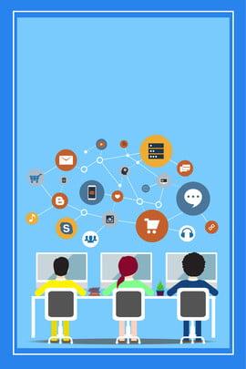 営業事務ポスター ビジネス ビジネス ビジネス 単純な 事務所 仕事 コンピュータ 事業所のシンボル , 営業事務ポスター, ビジネス, ビジネス 背景画像