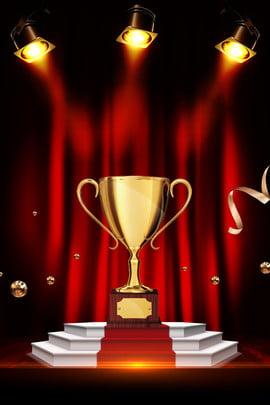 cartaz de fundo de troféu de campeão de negócios negócio campeão troféu palco spotlight reunião anual prêmio de , Anual, Prêmio, Cartaz De Fundo De Troféu De Campeão De Negócios Imagem de fundo
