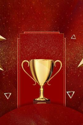 Cartaz de fundo de troféu do ano de negócios Negócio Cultura corporativa Fim de Cartaz De Fundo Imagem Do Plano De Fundo