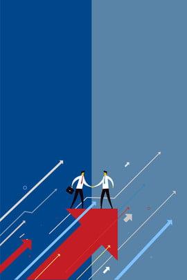 事業協力、相互利益、双方にとって好都合、強力なチームワークポスターの背景 ビジネス ビジネス ビジネス キャラクター 人 協力 ハンドシェイク 相反性 ウィンウィン 強力な協力 プロモーション パフォーマンス , 事業協力、相互利益、双方にとって好都合、強力なチームワークポスターの背景, ビジネス, ビジネス 背景画像