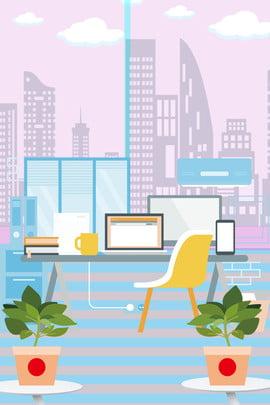 商務金融辦公海報場景 商務 金融 辦公室 電腦 文件 公司 電子數碼 室內 , 商務, 金融, 辦公室 背景圖片