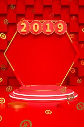C4D2019 Carnaval Ano Novo Vermelho Criativo Poster C4D 2019 Carnaval Ano novo Vermelho Criativo Simples Poster C4D 2019 Carnaval Imagem Do Plano De Fundo