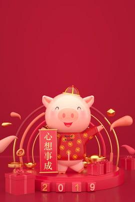 C4D2019 Năm lễ lợn chúc mừng nền poster C4D 2019 Áp phích năm Chiều Pháo Ba Hình Nền