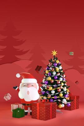 Fundo de Poster de Natal C4D C4D Cartaz de natal Árvore Festivo Festival Véspera Imagem Do Plano De Fundo