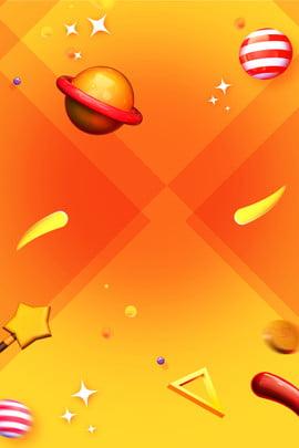 c4d立體星球流體星星幾何海報 c4d 立體 星球 流體 星星 幾何 , C4d立體星球流體星星幾何海報, C4d, 立體 背景圖片