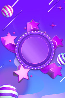 c4d立體球體五角星海報 c4d 立體 球體 五角星 , C4d立體球體五角星海報, C4d, 立體 背景圖片