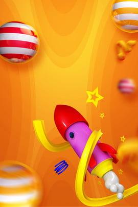 c4d स्टीरियो स्फेयर रॉकेट स्टार्स पोस्टर c4d के तीन आयामी गेंद राकेट सितारा , C4d स्टीरियो स्फेयर रॉकेट स्टार्स पोस्टर, C4d, के पृष्ठभूमि छवि