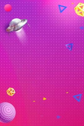 c4d立體飛碟三角形海報 c4d 立體 飛碟 三角形 , C4d, 立體, 飛碟 背景圖片