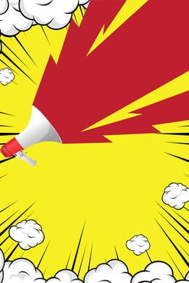 khuôn viên doanh nghiệp tuyển dụng orange yellow vibrant quảng cáo nền khuôn viên kinh doanh tuyển , Dụng, Cam, Khuôn Ảnh nền