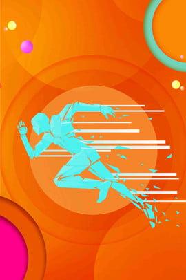 Cartaz dos jogos do terreno do outono Placa de exibição Do Campus Jogos Imagem Do Plano De Fundo