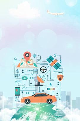 xe thông minh tổng hợp sáng tạo xe hơi lái xe , Dạng, Giao, Diện Ảnh nền