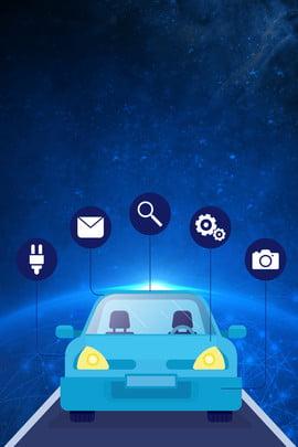 xe thông minh tổng hợp sáng tạo xe hơi lái xe , động, Xe, Hơi Ảnh nền