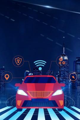 xe thông minh tổng hợp sáng tạo xe hơi lái xe , Hợp, Xe, Xe Ảnh nền