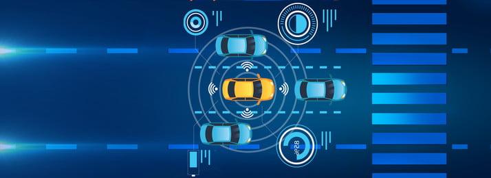 क्रिएटिव सिंथेटिक स्मार्ट कार कार नीली पृष्ठभूमि मानवरहित स्मार्ट कार भविष्य, कार, नीली, पृष्ठभूमि पृष्ठभूमि छवि