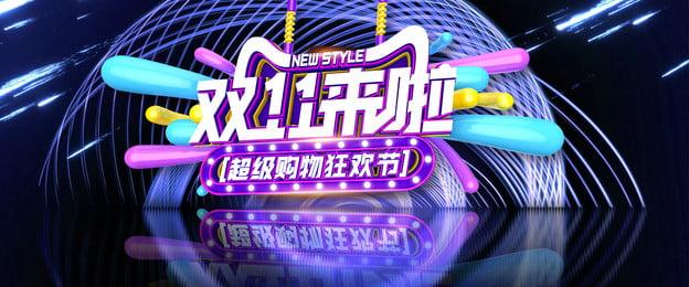 嘉年華酷舞台海報, 狂歡, 酷, 舞台 背景圖片