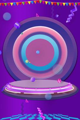 カーニバルステージの背景パープルポスター カーニバル ステージ 紫色 ポスター ホオジロ グラデーション リボン 漫画 チラシ , カーニバル, ステージ, 紫色 背景画像