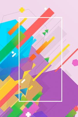 卡通彩色不規則抽象背景 卡通 抽象 彩色 粉色 培訓 教育 海報 背景 卡通 抽象 彩色背景圖庫