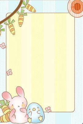 ilustração de fundo de fronteira bonito dos desenhos animados caricatura animal bonito plano de fundo meng kawaii pequeno caricatura bonito , De, Ilustração De Fundo De Fronteira Bonito Dos Desenhos Animados, Caricatura Imagem de fundo