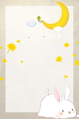 ilustração de fundo de fronteira bonito dos desenhos animados caricatura animal bonito plano de fundo meng kawaii pequeno caricatura bonito , De, Caricatura, Animal Imagem de fundo