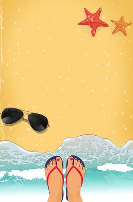 卡通沙灘旅游海邊遊玩廣告背景 卡通 沙灘 旅遊 海邊 遊玩 廣告 背景 沙灘鞋 海星 , 卡通沙灘旅游海邊遊玩廣告背景, 卡通, 沙灘 背景圖片