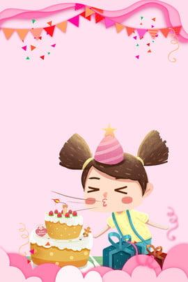Material de fundo de festa de aniversário H5 Caricatura Festa de aniversário Fundo H5 Fundo Aniversário Imagem Do Plano De Fundo
