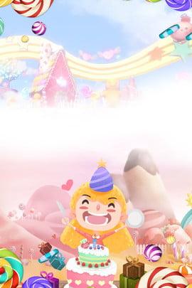 生日派對背景海報素下載 卡通 生日派對 生日背景 生日素材 海報 h5背景 童趣 手繪 , 卡通, 生日派對, 生日背景 背景圖片