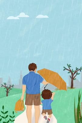 Rain Pick Up背景圖庫