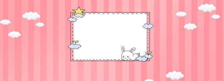 Cartoon Cartoon Border Cartoon Animals Stripe, Cartoon Poster Background, Cartoon Border Material, Cloud, Background image