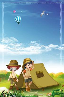 夏のキャンプの漫画のキャラクターのポスターの背景 漫画 キャラクター 単純な 新鮮な 空 クラウド 気球 キャンプ テント 鳥 , 夏のキャンプの漫画のキャラクターのポスターの背景, 漫画, キャラクター 背景画像