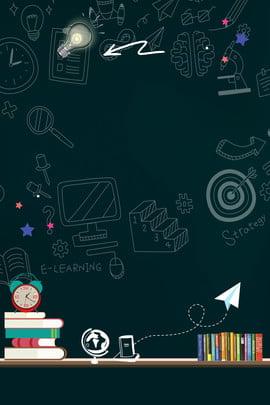 कार्टून शिक्षा प्रशिक्षण पोस्टर कार्टून शिक्षा गाड़ी क्रैम स्कूल गर्मी की , की, स्कूल, गर्मी पृष्ठभूमि छवि