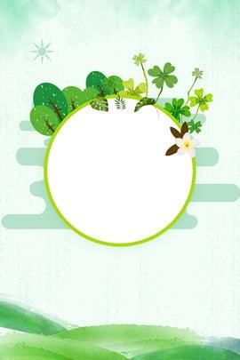 Cartoon Arbor Day Umweltthema Plakat Karikatur Umweltschutz Tag des Baumes Grün Poster Einfach Karikatur , Cartoon Arbor Day-Umweltthema-Plakat, Karikatur, Umweltschutz Hintergrundbild