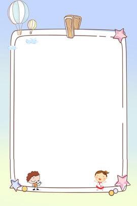 清新卡通風邊框背景 卡通 清新 文藝 背景 活潑 可愛 邊框 淺色 小孩 , 卡通, 清新, 文藝 背景圖片