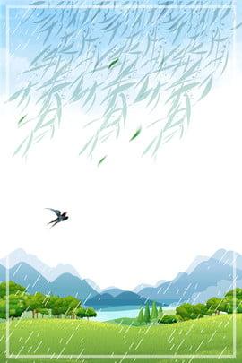 グリーン漫画24太陽春ポスター 漫画 グリーン ich春 春 飲み込む 24ソーラーターム ポスター 広告宣伝 バックグラウンド , 漫画, グリーン, Ich春 背景画像
