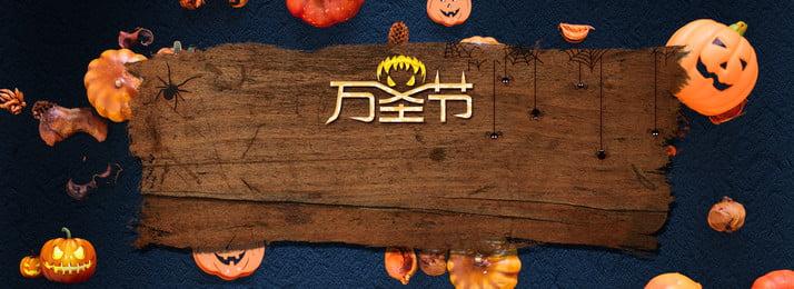 हैलोवीन पोस्टर पृष्ठभूमि कार्टून हैलोवीन लकड़ी का बोर्ड कद्दू आतंक पोस्टर पृष्ठभूमि प्रदर्शनी, बोर्ड, कद्दू, आतंक पृष्ठभूमि छवि