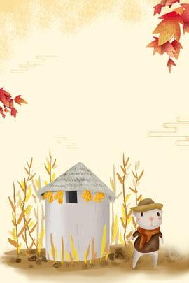 卡通手繪風立秋房子開心 卡通 手繪 房子 小倉鼠 收穫 稻田 楓葉 立秋 秋天 二十四節氣 卡通手繪風立秋房子開心 卡通 手繪背景圖庫