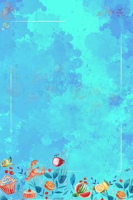海洋藍色美食背景 卡通 手繪 海洋 美食 藍色 水彩 插畫 文藝清新 , 卡通, 手繪, 海洋 背景圖片