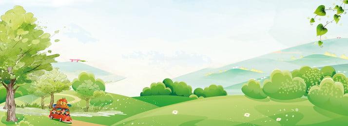 漫画旅行の背景のポスター 漫画 手描き 旅行する グリーン 大きな木 車 文学 新鮮な ポスター バックグラウンド バナー 漫画 手描き 旅行する 背景画像